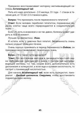 ЗТС-1 стр. 45