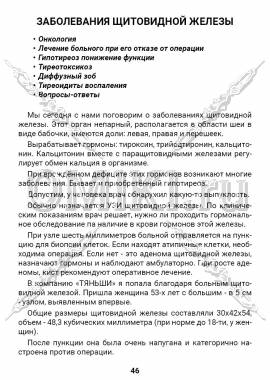 ЗТС-1 стр. 46