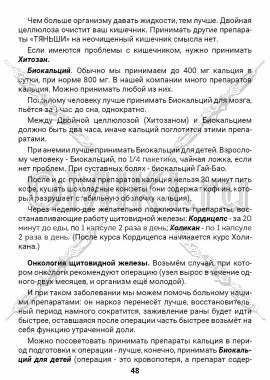 ЗТС-1 стр. 48