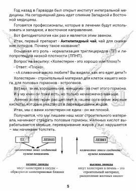ЗТС-1  стр. 5