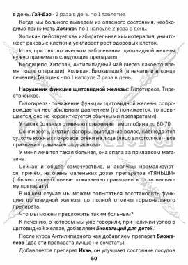 ЗТС-1 стр. 50