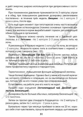 ЗТС-1 стр. 51