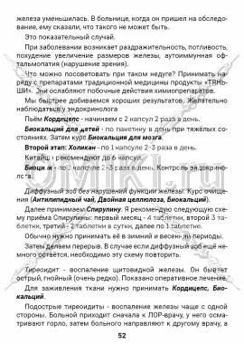 ЗТС-1 стр. 52