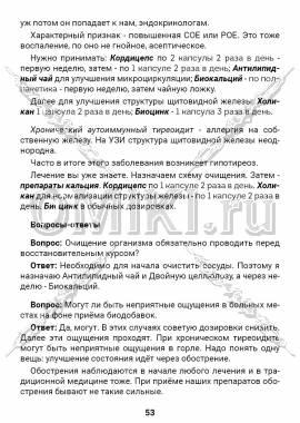 ЗТС-1 стр. 53