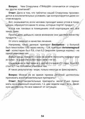 ЗТС-1 стр. 54