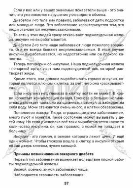 ЗТС-1 стр. 57