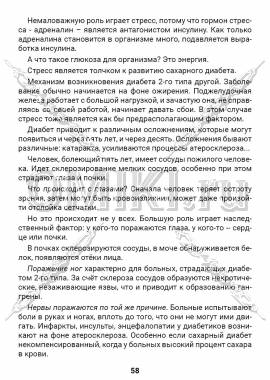 ЗТС-1 стр. 58
