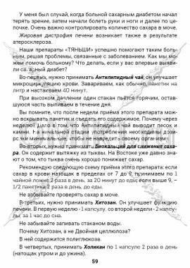ЗТС-1 стр. 59