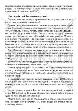 ЗТС-1  стр. 6
