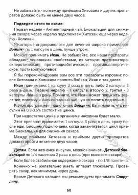 ЗТС-1 стр. 60