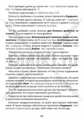 ЗТС-1 стр. 61