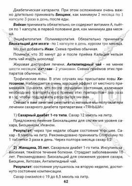 ЗТС-1 стр. 62
