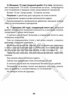 ЗТС-1 стр. 63