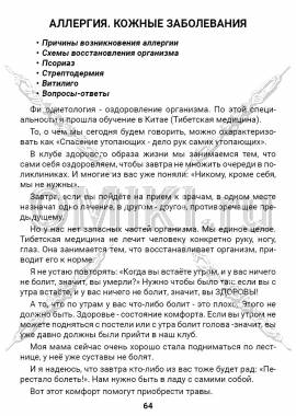 ЗТС-1 стр. 64