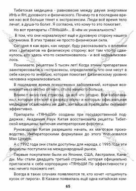 ЗТС-1 стр. 65