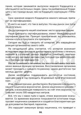 ЗТС-1 стр. 66