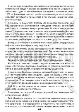 ЗТС-1 стр. 68