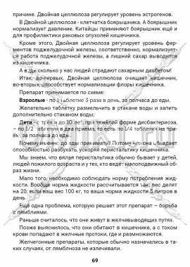 ЗТС-1 стр. 69