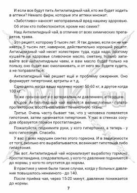 ЗТС-1  стр. 7