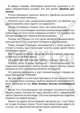 ЗТС-1 стр. 70