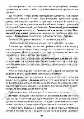 ЗТС-1 стр. 71