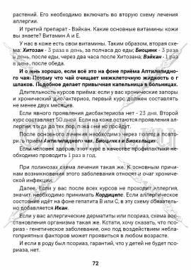 ЗТС-1 стр. 72