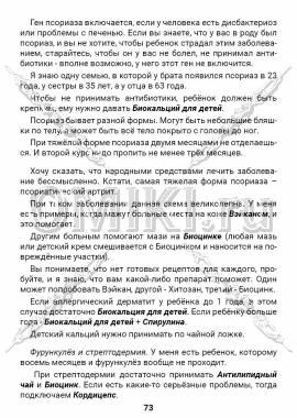 ЗТС-1 стр. 73
