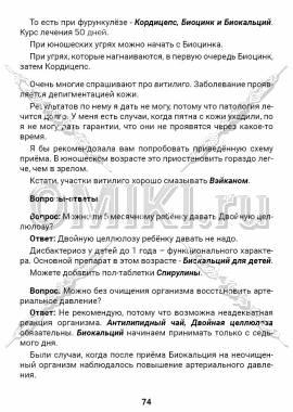 ЗТС-1 стр. 74