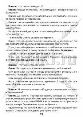 ЗТС-1 стр. 75