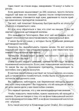 ЗТС-1  стр. 8