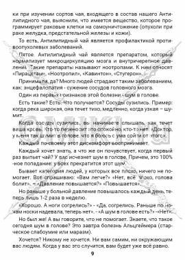 ЗТС-1 стр. 9