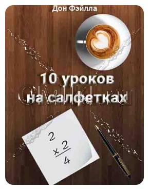 10 уроков на салфетках