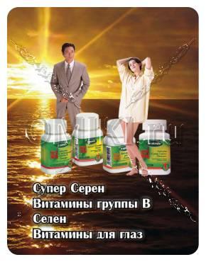 Супер Серен, Селен, Витамины для глаз, Витамины гр. B