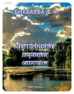 Фарида Бикбаева. Центральная нервная система