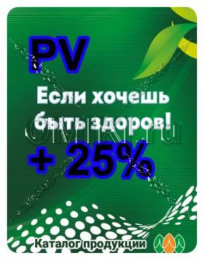 Если хочешь быть здоров (с ценами в PV +25%)