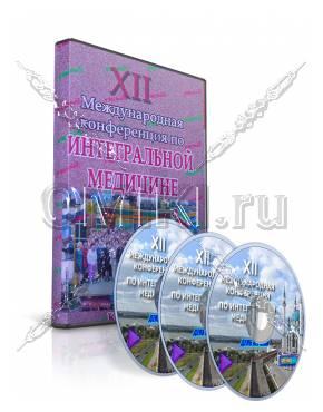 XII Международная конференция по интегральной медицине