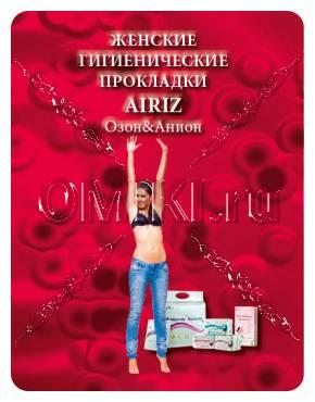 AIRIZ Тяньши Обложка книги