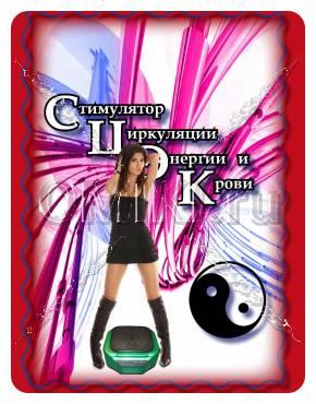 Сцэк Тяньши обложка книги