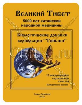 Великий Тибет