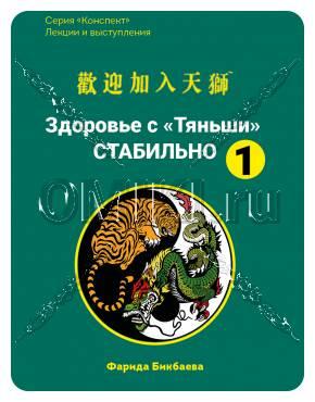 Здоровье с Тяньши - СТАБИЛЬНО - 1 обложка